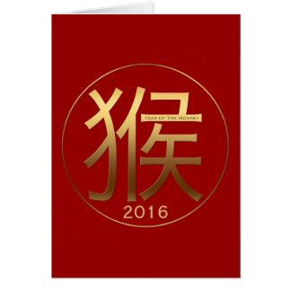 Tarjeta Año de 2016 monos con el efecto grabado en relieve