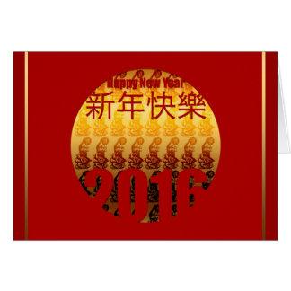 Tarjeta Año de oro del Año Nuevo chino del mono 01H-