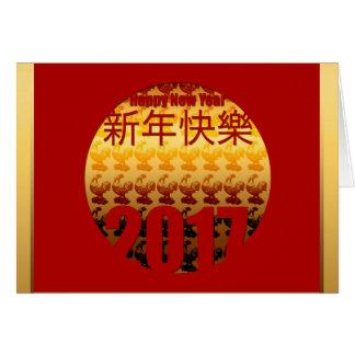Tarjeta Año de oro del gallo H 2017 2 de saludo
