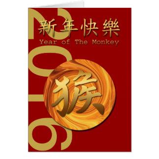 Tarjeta Año del Año Nuevo chino del mono 2016