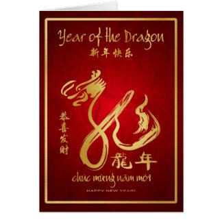 Tarjeta Año del Año Nuevo vietnamita feliz del dragón 2012