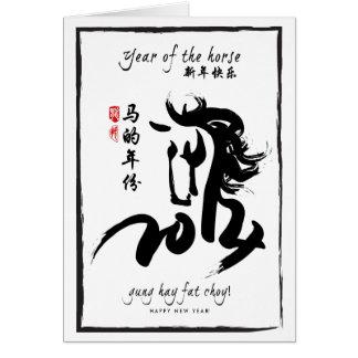 Tarjeta Año del caballo 2014 - blanco y negro