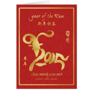 Tarjeta Año del espolón 2015 - Año Nuevo lunar vietnamita