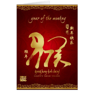 Tarjeta Año del mono 2016 - Año Nuevo chino