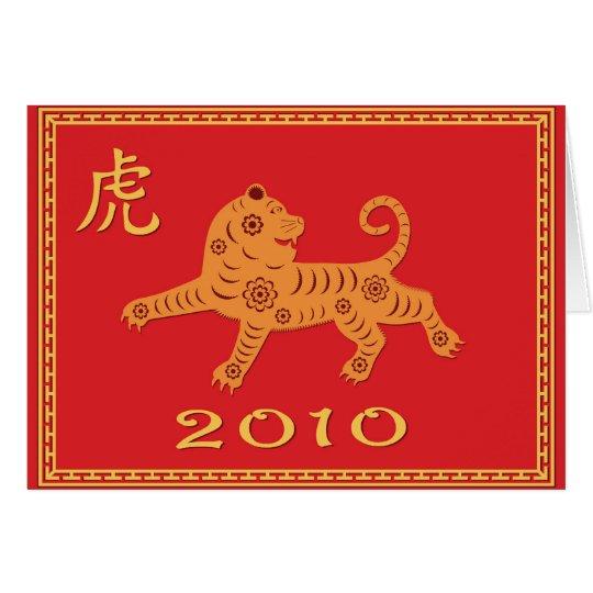 Tarjeta Año del tigre