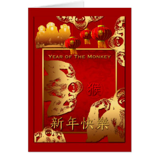 Tarjeta Año Nuevo chino 2016 de 8 linternas de los monos 3