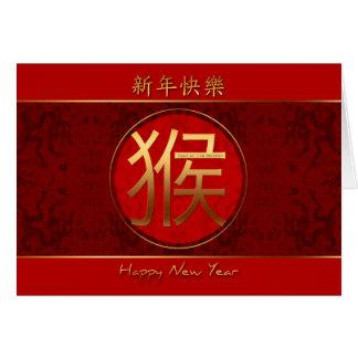 Tarjeta Año Nuevo chino 2016 del símbolo de oro del mono