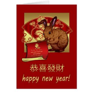 Tarjeta Año Nuevo chino con el conejo y la fan