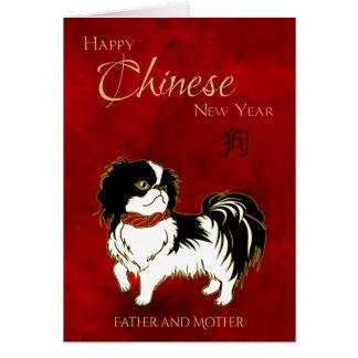 Tarjeta Año Nuevo chino de la madre y del padre del perro
