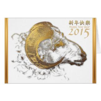 Tarjeta Año Nuevo chino del año del personalizado de las