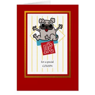 Tarjeta Año Nuevo chino del perro para el primo,