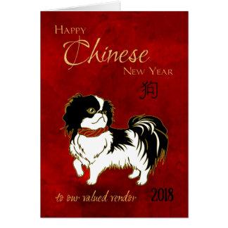 Tarjeta Año Nuevo chino del vendedor 2018 del negocio del