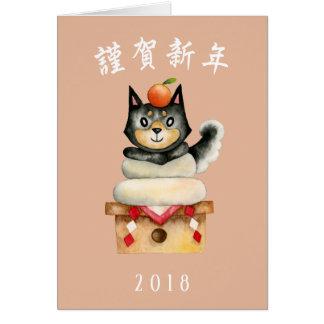 """Tarjeta Año Nuevo japonés del perro de """"Mochi Shiba"""""""