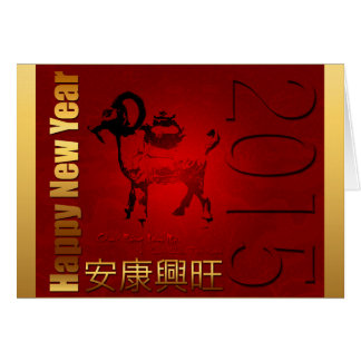 Tarjeta Año Nuevo vietnamita 2015 - saludo vietnamita