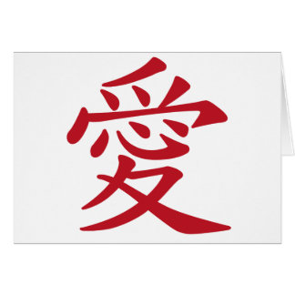 Tarjeta Caligrafía china y japonesa del 愛 del AMOR -