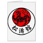 Tarjeta Caligrafía japonesa del sol naciente de Shotokan -