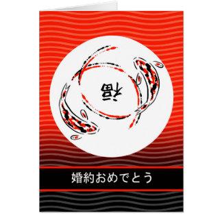 Tarjeta Compromiso de la enhorabuena en japonés, pescados