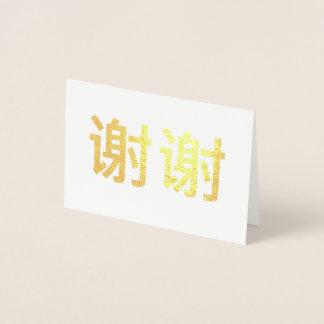 Tarjeta Con Relieve Metalizado El kanji chino le agradece 谢谢