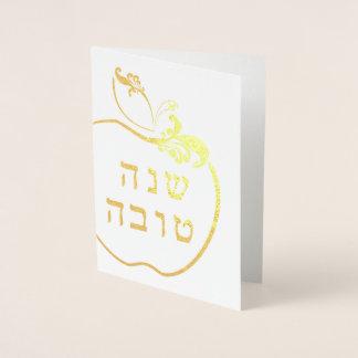 Tarjeta Con Relieve Metalizado L'Shana Tova Apple