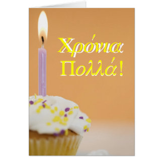 Tarjeta de cumpleaños griega