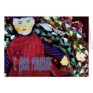 Tarjeta de cumpleaños rusa con una muñeca de trapo