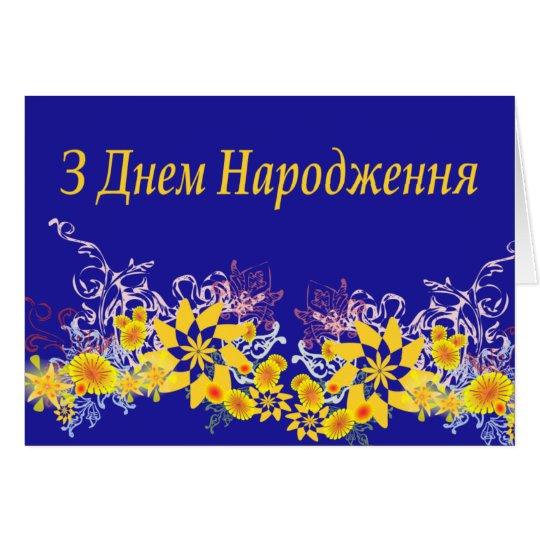 Tarjeta de cumpleaños ucraniana