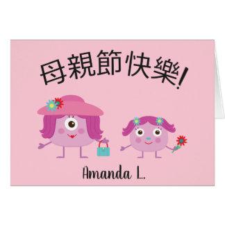 Tarjeta de felicitación china del día de madre con