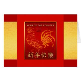 Tarjeta de felicitación de seda de oro del año del