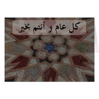 Tarjeta de felicitación del Ramadán Mubarak Eid