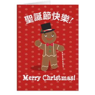 """Tarjeta de felicitación inglesa china """"de las"""