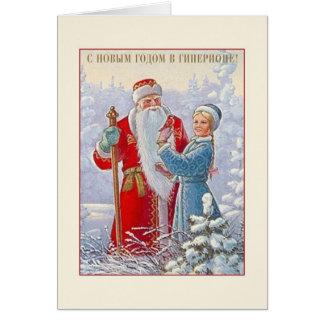 Tarjeta de felicitación rusa del Año Nuevo del