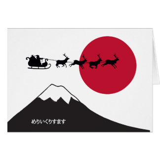 Tarjeta de Navidad japonesa