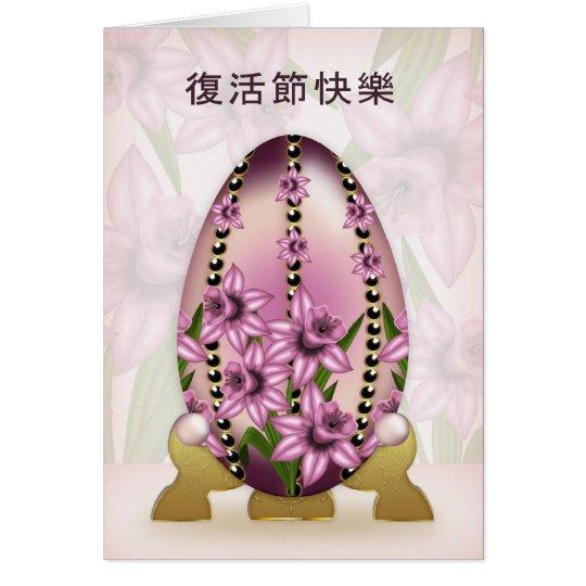 Tarjeta de pascua del chino con el huevo adornado