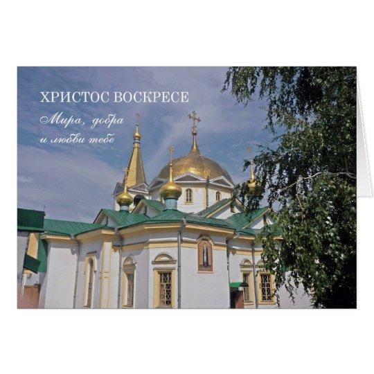 Tarjeta de pascua del ruso con la iglesia ortodoxa