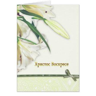 tarjeta de pascua feliz búlgara, blanco lilly