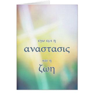Tarjeta de pascua feliz religiosa griega, cruz