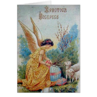 Tarjeta de pascua retra del ruso del vintage