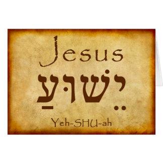 TARJETA DEL HEBREO DE YESHUA-JESUS