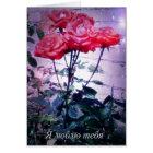 Tarjeta del ruso te amo, rosas rojos