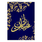 Tarjeta Eid Mubarak