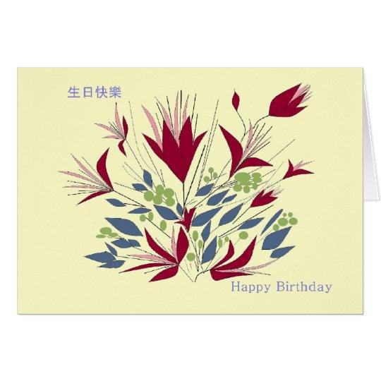 Tarjeta Feliz cumpleaños, en Cantonese e inglés,