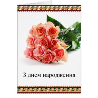 Tarjeta Feliz cumpleaños ucraniano