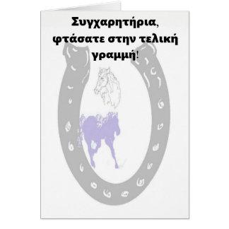 Tarjeta G-Tarjeta de la graduación en la herradura griega