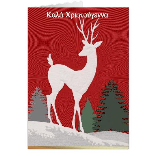 Tarjeta Griego Καλά Χριστούγεννα