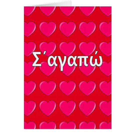 Tarjeta Griego - te amo