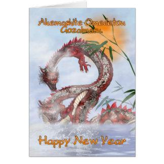 Tarjeta japonesa del Año Nuevo con el dragón rojo