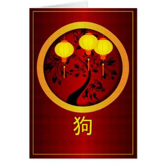 Tarjeta Linternas chinas elegantes del oro del perro del