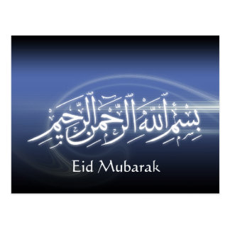 Tarjeta musulmán de la caligrafía de Mubarak del