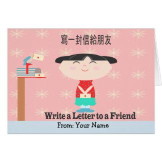 Tarjeta Nota de la lengua china para un amigo
