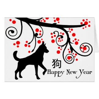 Tarjeta Perro chino y árbol del Año Nuevo 2018